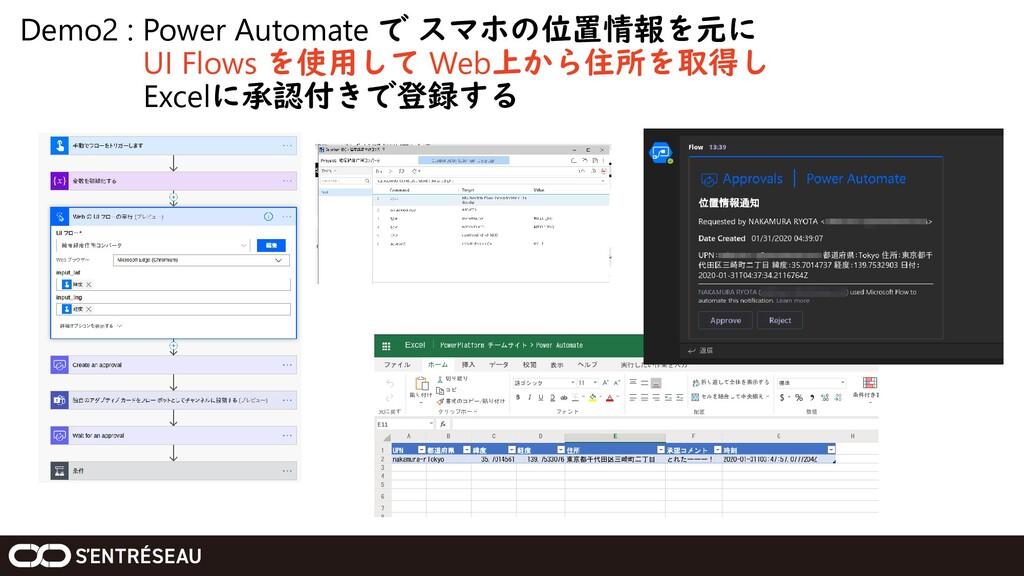 Demo2 : Power Automate で スマホの位置情報を元に UI Flows を...