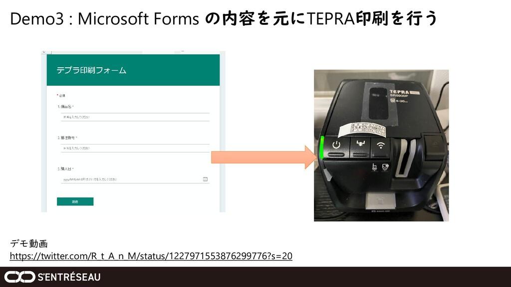 Demo3 : Microsoft Forms の内容を元にTEPRA印刷を行う デモ動画 h...