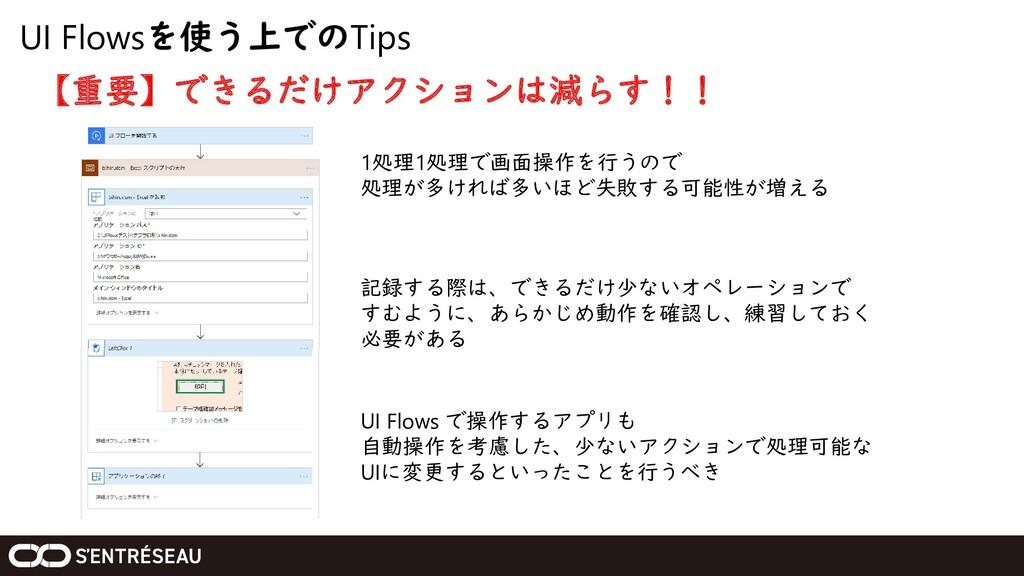 UI Flowsを使う上でのTips 【重要】できるだけアクションは減らす!! 1処理1処理で...