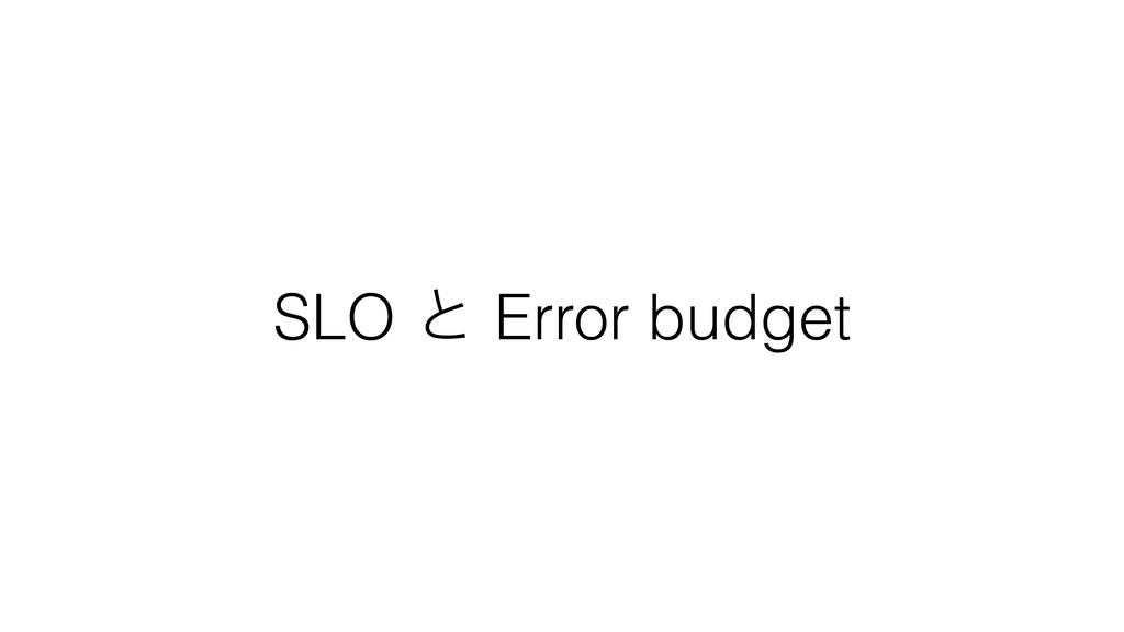 SLO ͱ Error budget