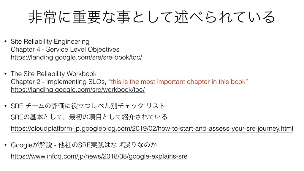 • Site Reliability Engineering Chapter 4 - Ser...