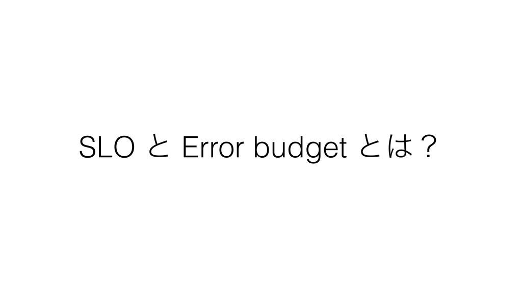 SLO ͱ Error budget ͱʁ
