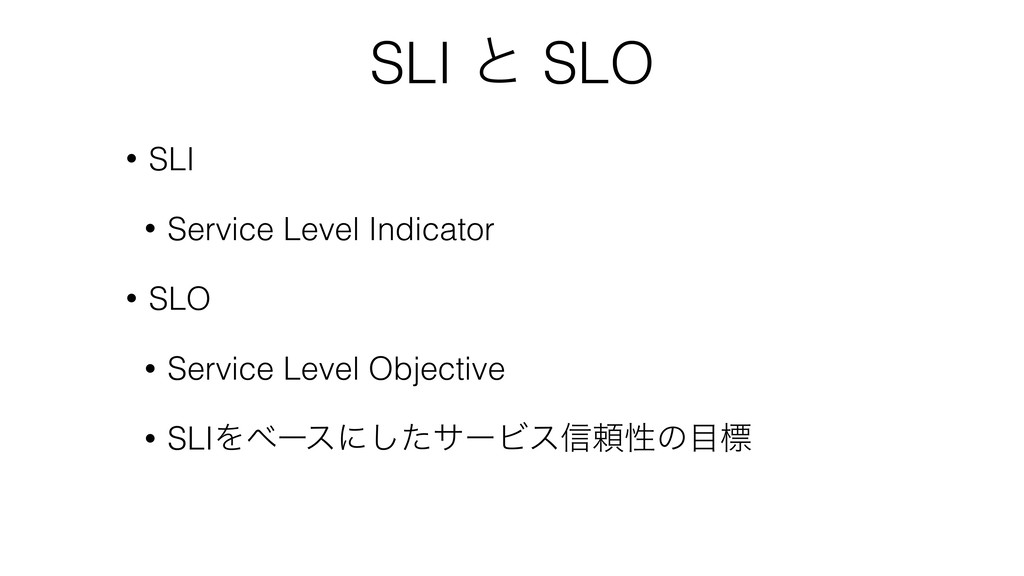 SLI ͱ SLO • SLI • Service Level Indicator • SLO...