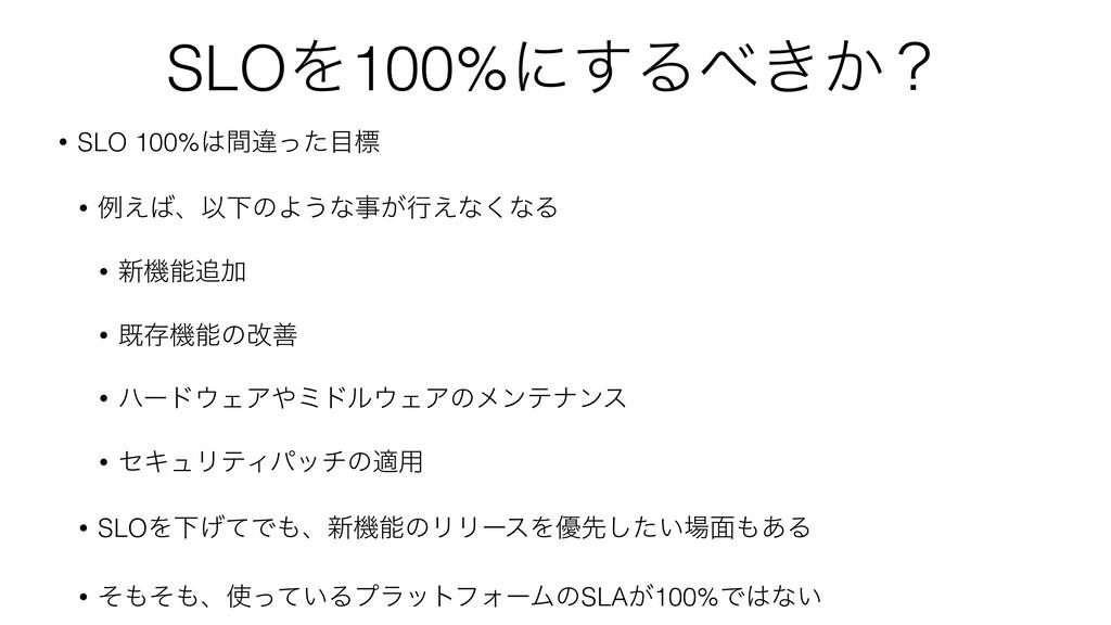 SLOΛ100%ʹ͢Δ͖͔ʁ • SLO 100%ؒҧͬͨඪ • ྫ͑ɺҎԼͷΑ͏ͳ...