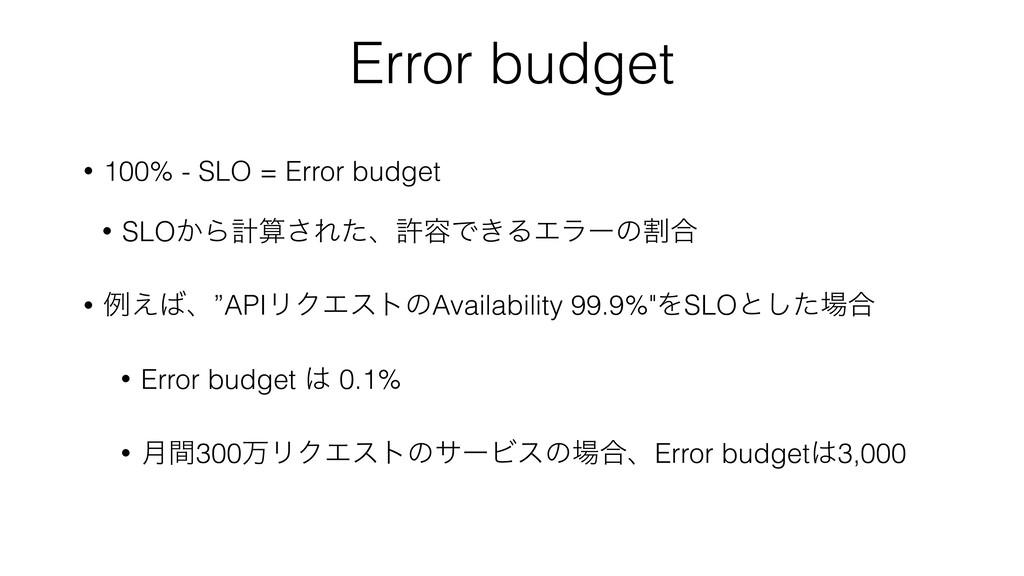 Error budget • 100% - SLO = Error budget • SLO͔...