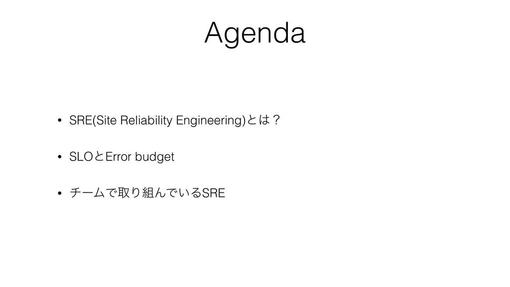Agenda • SRE(Site Reliability Engineering)ͱʁ •...
