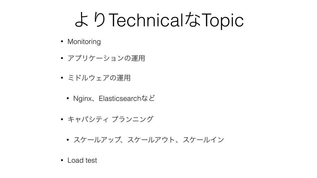 ΑΓTechnicalͳTopic • Monitoring • ΞϓϦέʔγϣϯͷӡ༻ • ...