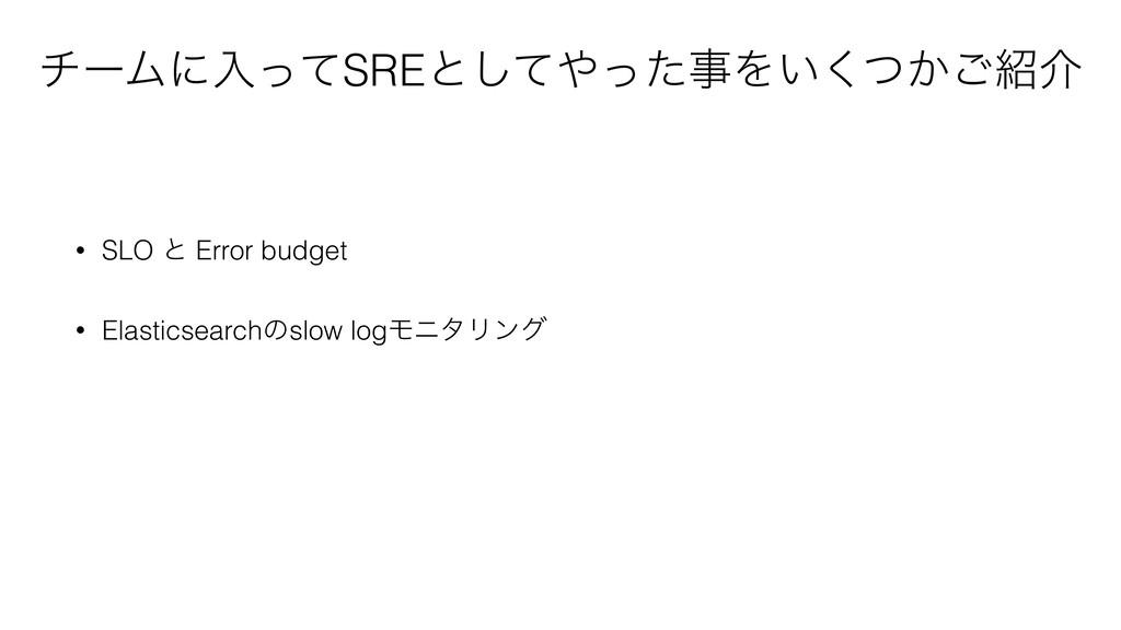 νʔϜʹೖͬͯSREͱͯͬͨ͠Λ͍͔ͭ͘͝հ • SLO ͱ Error budget ...