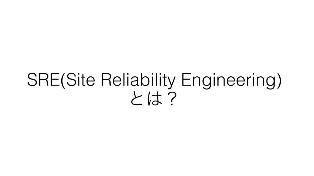 SRE(Site Reliability Engineering) ͱʁ