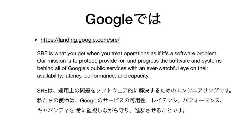 GoogleͰ • https://landing.google.com/sre/ SRE ...