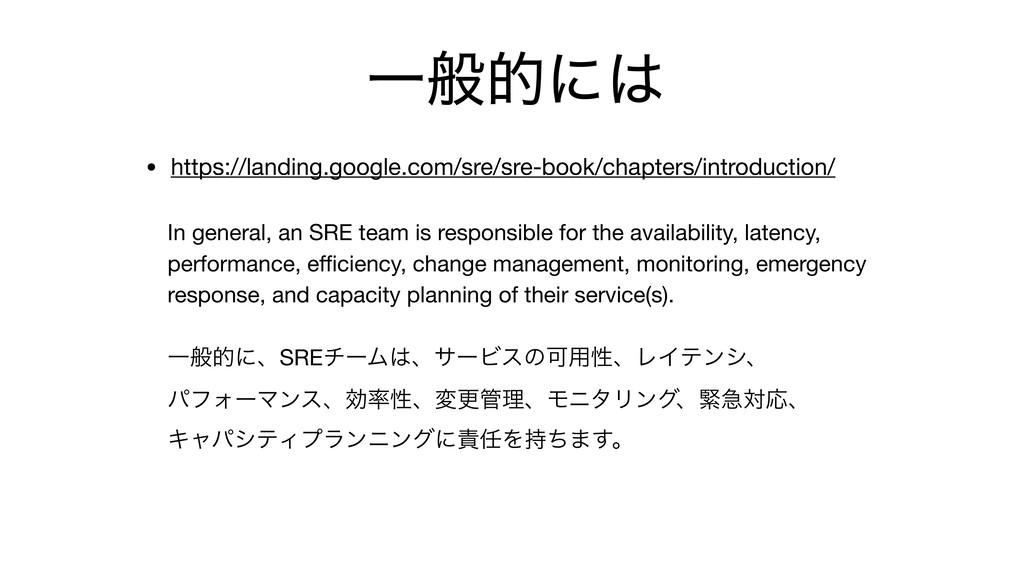Ұൠతʹ • https://landing.google.com/sre/sre-book...