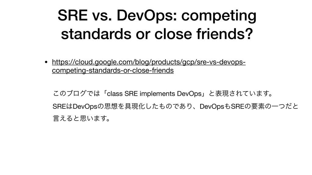 SRE vs. DevOps: competing standards or close fr...