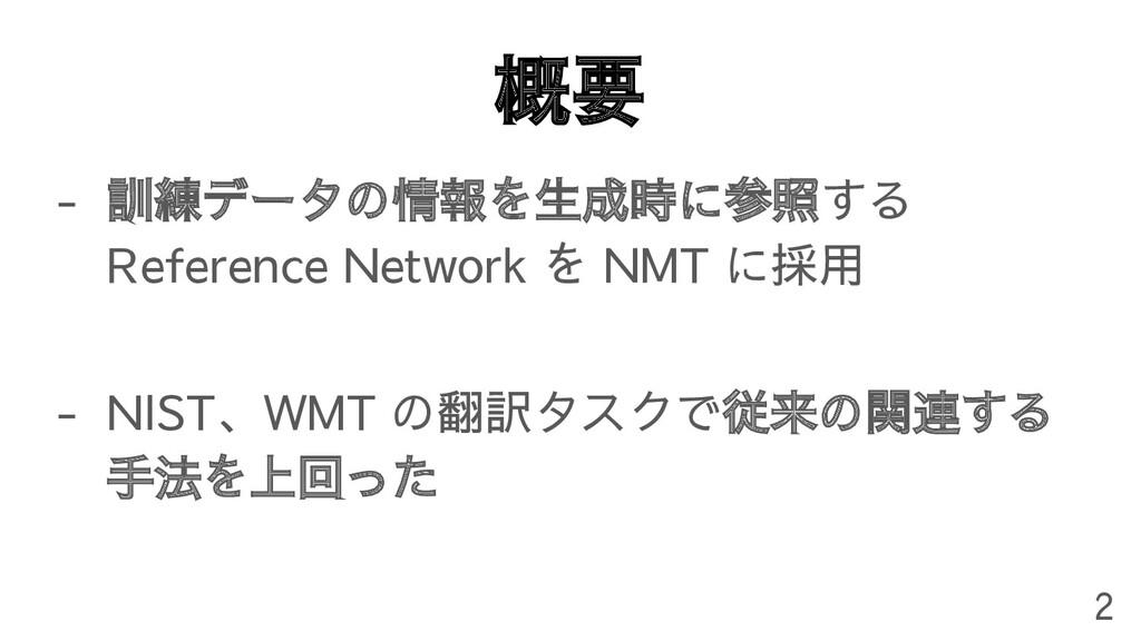 概要 - 訓練データの情報を生成時に参照する Reference Network を NMT ...