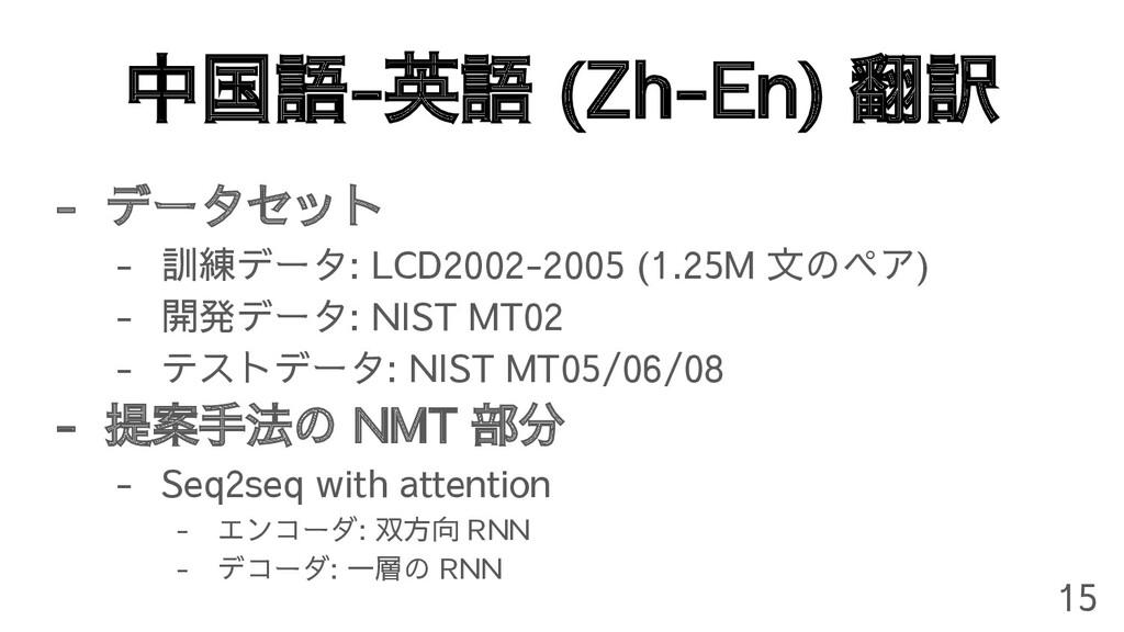 中国語-英語 (Zh-En) 翻訳 - データセット - 訓練データ: LCD2002-200...