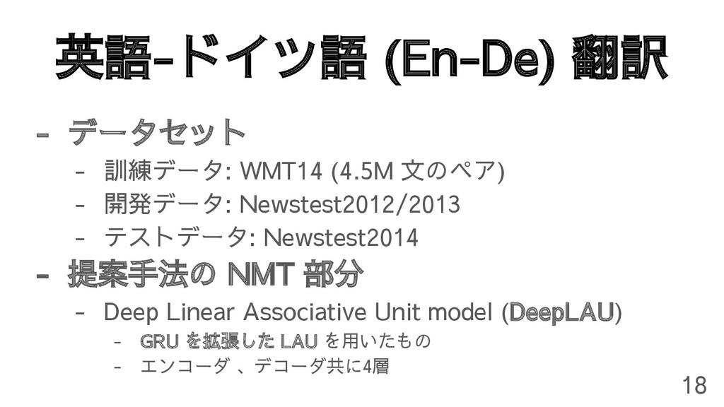英語-ドイツ語 (En-De) 翻訳 - データセット - 訓練データ: WMT14 (4.5...