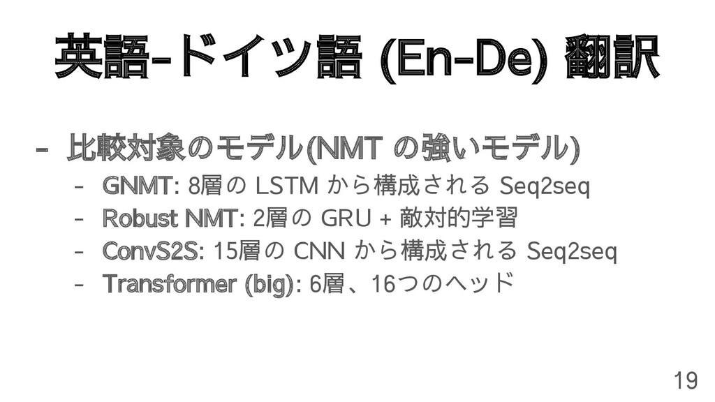 英語-ドイツ語 (En-De) 翻訳 - 比較対象のモデル(NMT の強いモデル) - GNM...