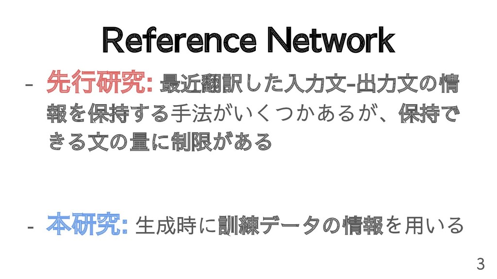 Reference Network - 先行研究: 最近翻訳した入力文-出力文の情 報を保持す...