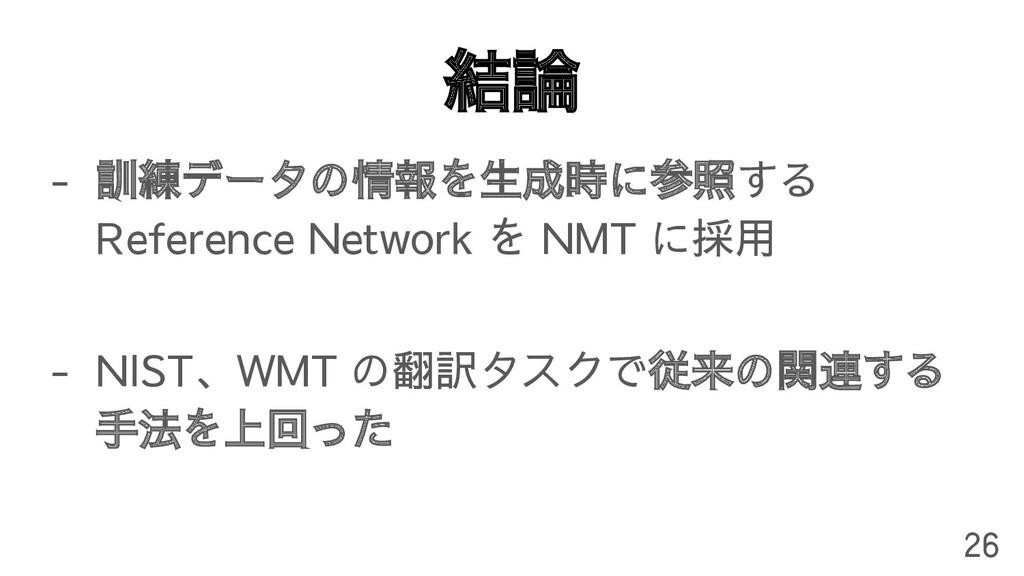 結論 - 訓練データの情報を生成時に参照する Reference Network を NMT ...
