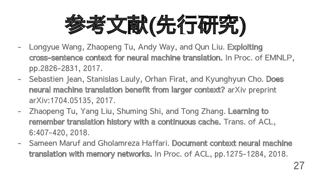 参考文献(先行研究) - Longyue Wang, Zhaopeng Tu, Andy Wa...