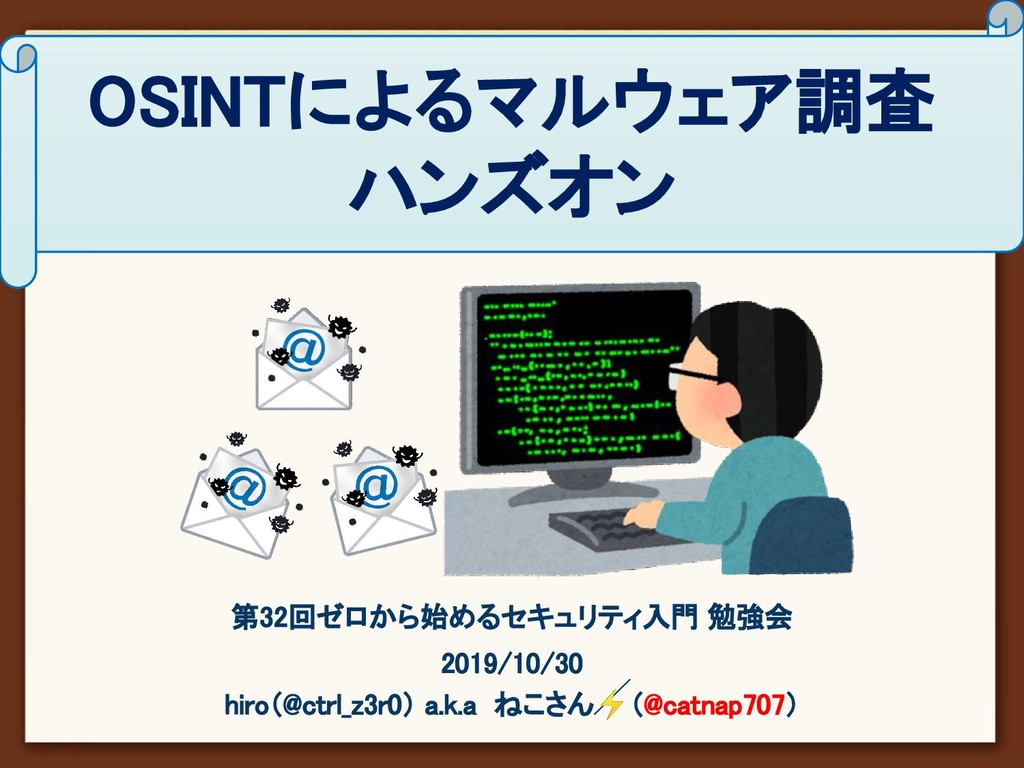 OSINTによるマルウェア調査 ハンズオン 第32回ゼロから始めるセキュリティ入門 勉強会...