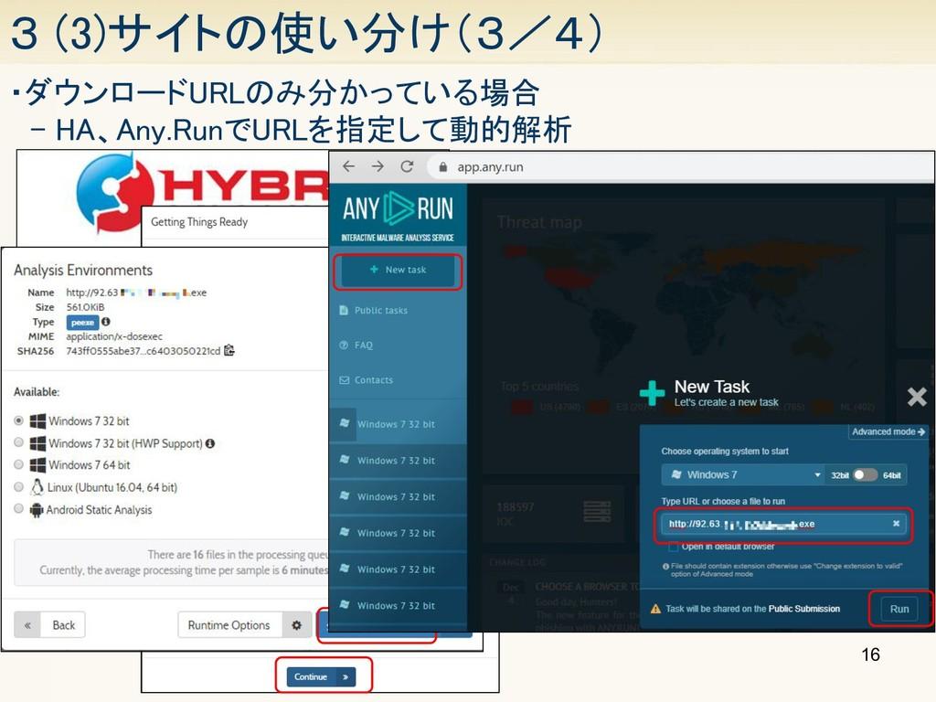 3 (3)サイトの使い分け(3/4) ・ダウンロードURLのみ分かっている場合 - HA、...