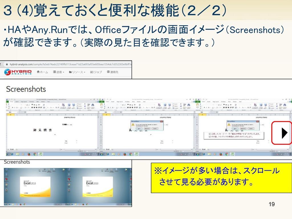 19 3 (4)覚えておくと便利な機能(2/2) ・HAやAny.Runでは、Officeフ...
