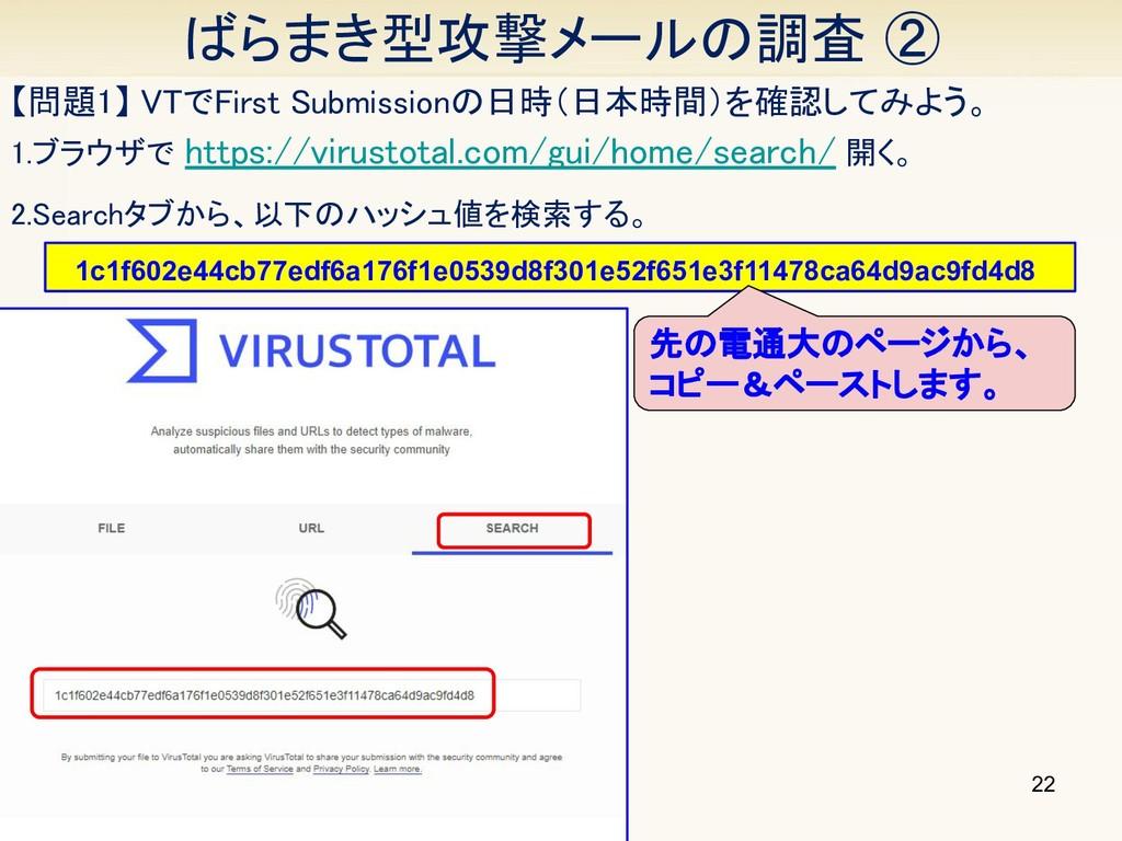22 ばらまき型攻撃メールの調査 ② 【問題1】 VTでFirst Submissionの日...