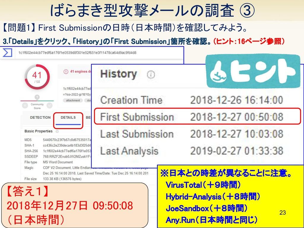 ばらまき型攻撃メールの調査 ③ 【問題1】 First Submissionの日時(日本時間...