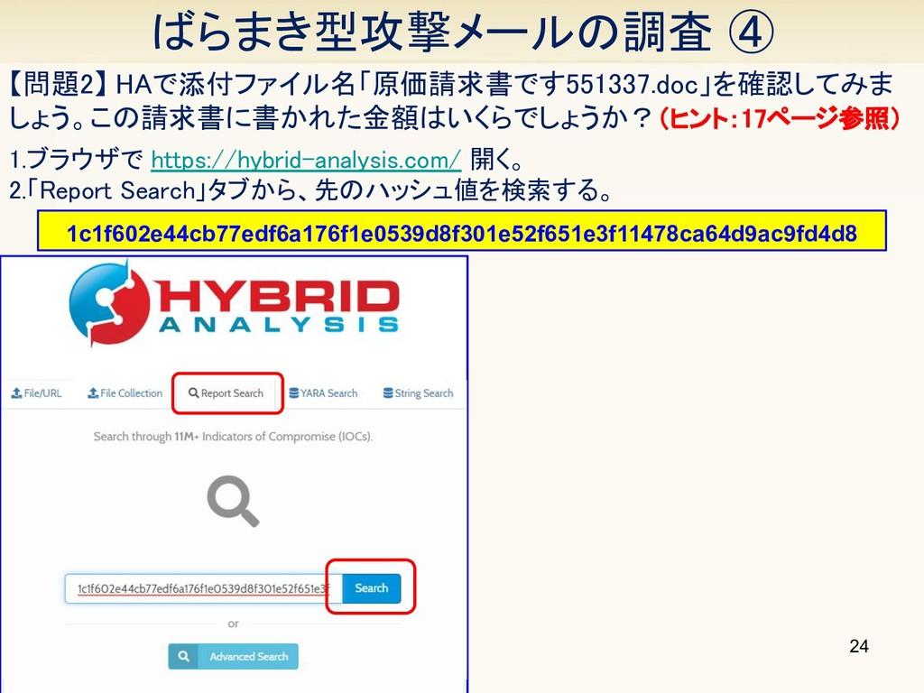 24 ばらまき型攻撃メールの調査 ④ 【問題2】 HAで添付ファイル名「原価請求書です551...