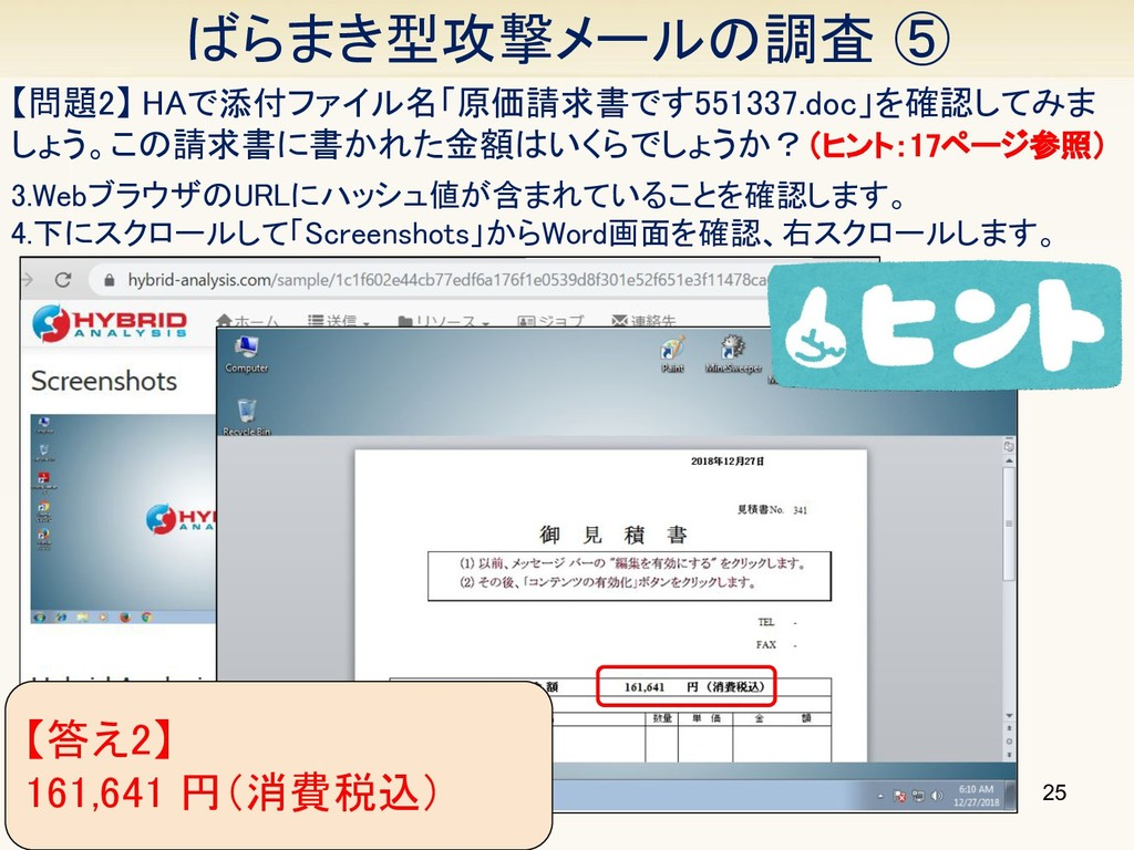 25 ばらまき型攻撃メールの調査 ⑤ 【問題2】 HAで添付ファイル名「原価請求書です551...