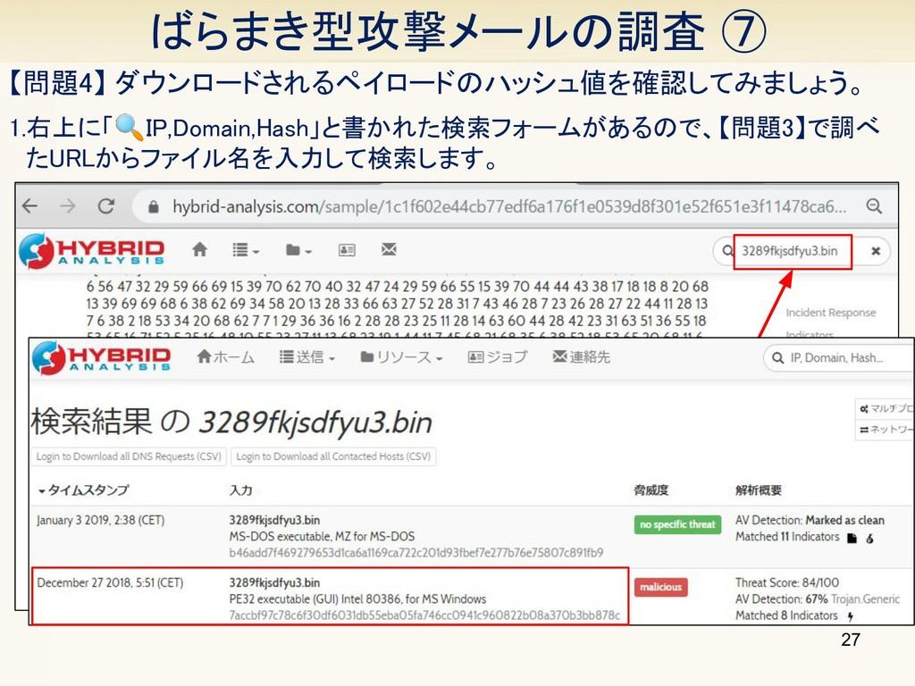 27 ばらまき型攻撃メールの調査 ⑦ 【問題4】 ダウンロードされるペイロードのハッシュ値を...