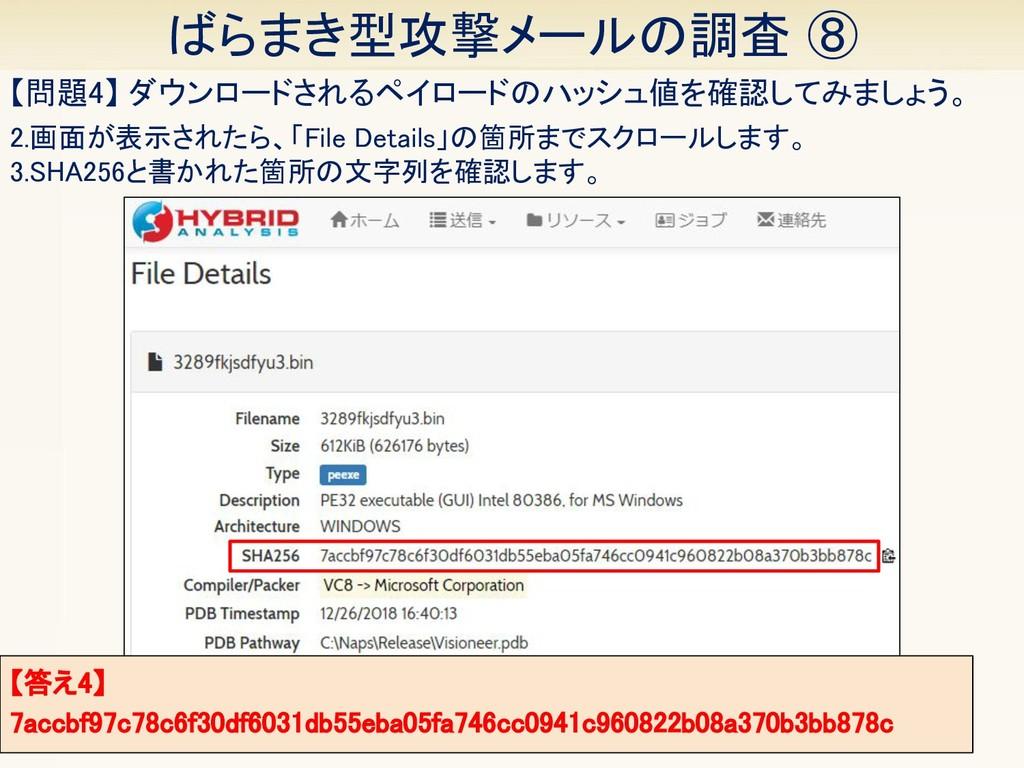 28 ばらまき型攻撃メールの調査 ⑧ 【問題4】 ダウンロードされるペイロードのハッシュ値を...