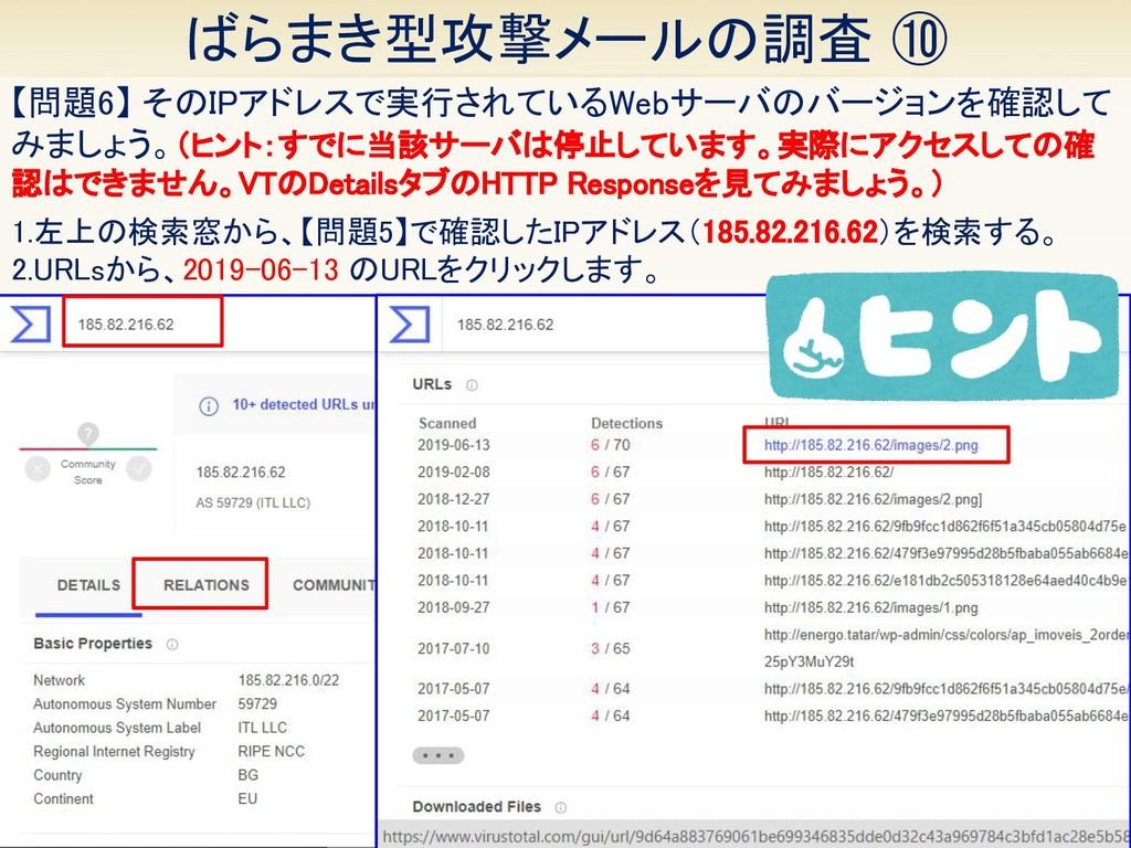 30 ばらまき型攻撃メールの調査 ⑩ 【問題6】 そのIPアドレスで実行されているWebサー...