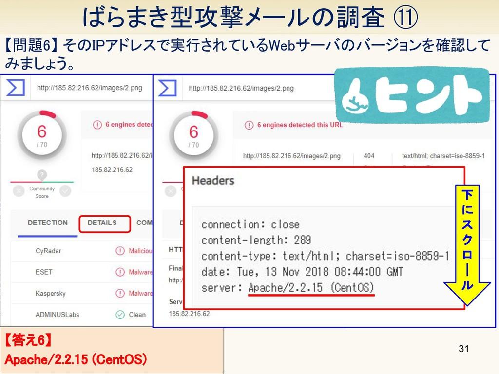 31 ばらまき型攻撃メールの調査 ⑪ 【問題6】 そのIPアドレスで実行されているWebサー...