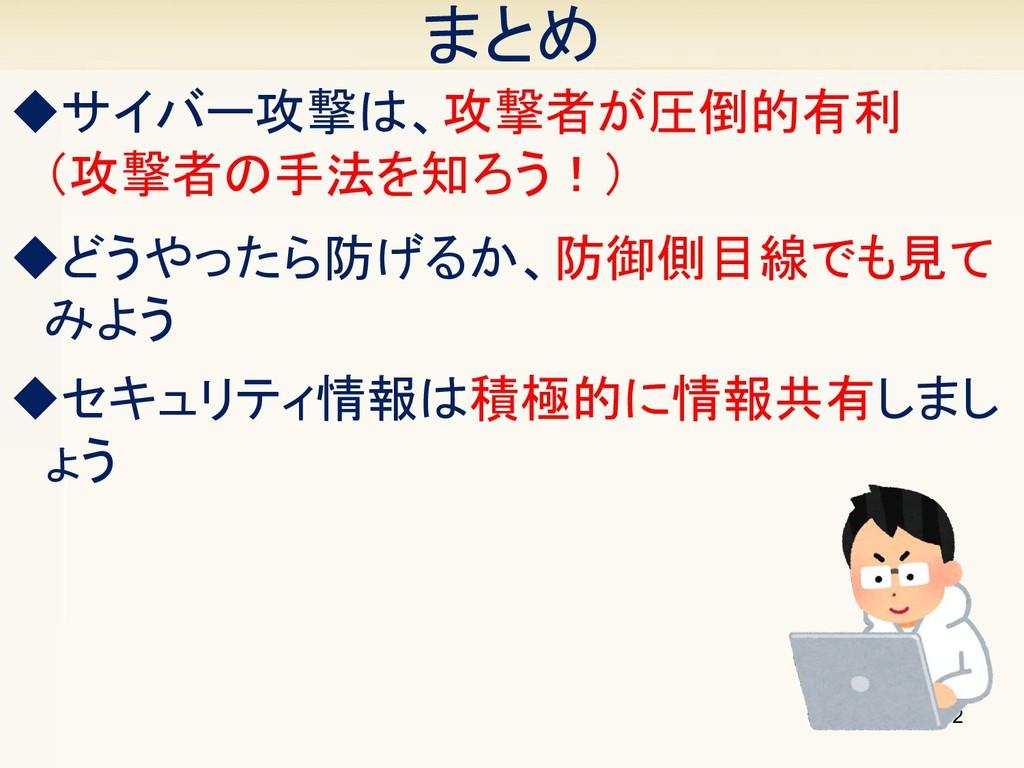 32 まとめ ◆サイバー攻撃は、攻撃者が圧倒的有利  (攻撃者の手法を知ろう!) ◆どうやっ...