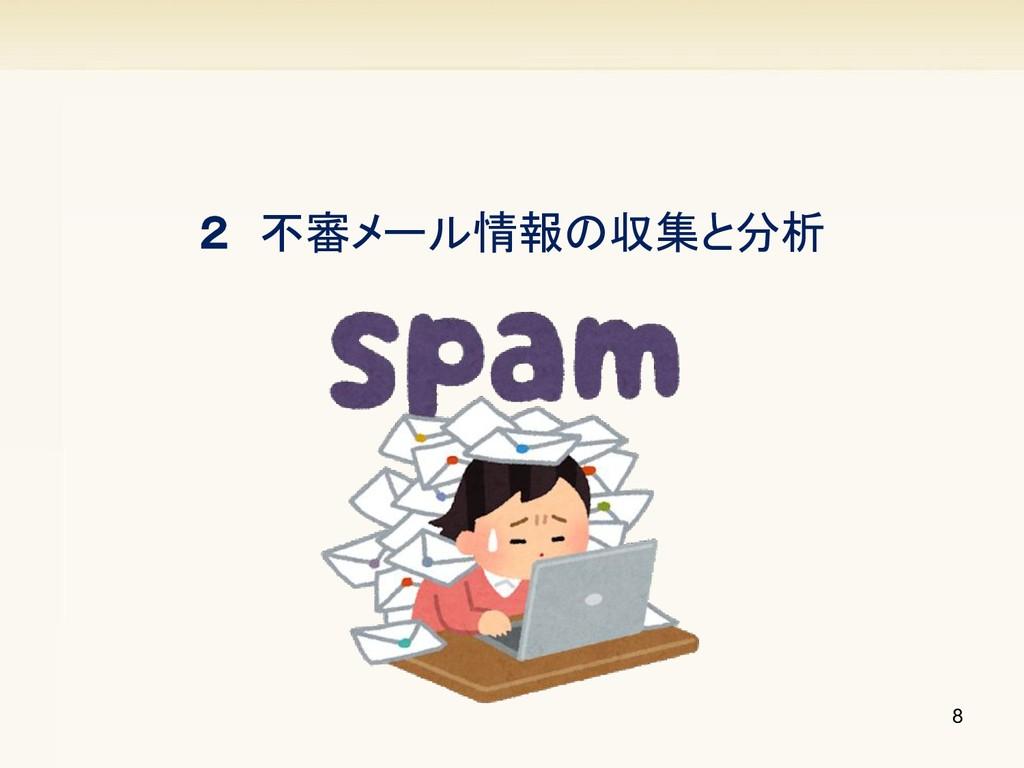 2 不審メール情報の収集と分析 8