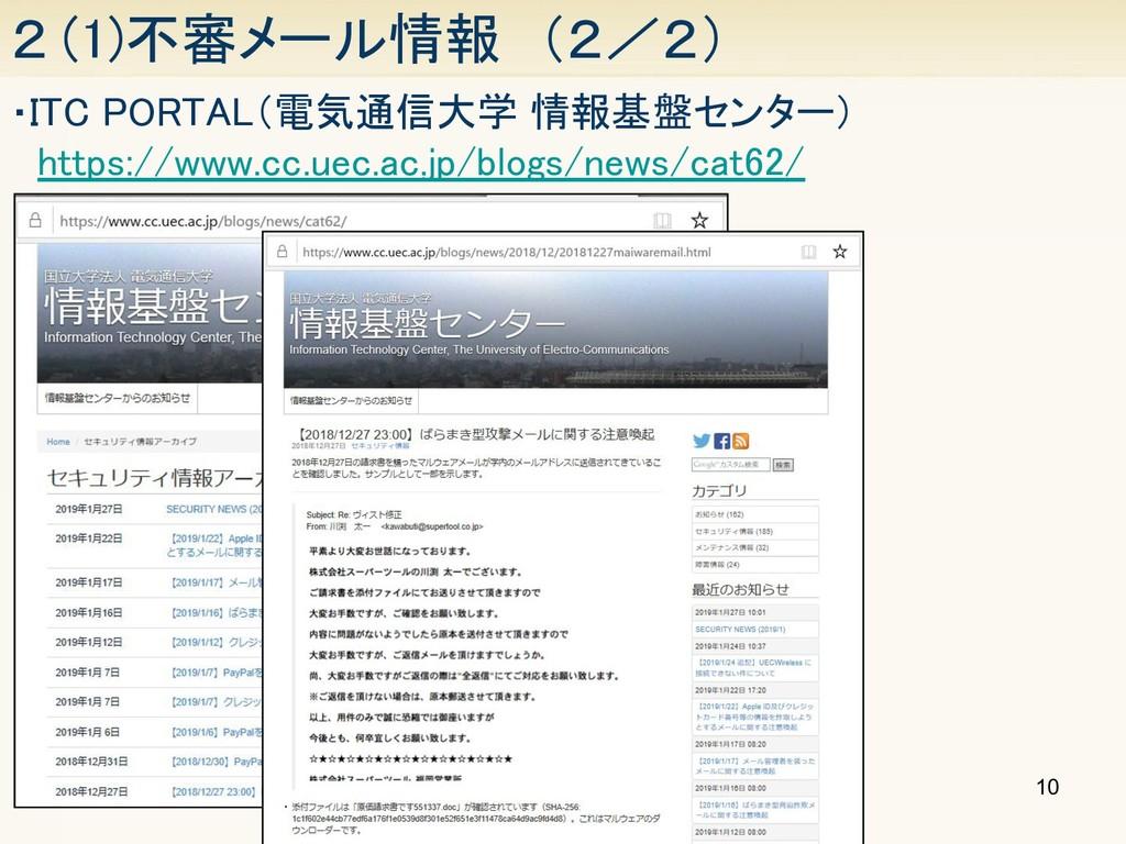 10 2 (1)不審メール情報 (2/2) ・ITC PORTAL(電気通信大学 情報基盤セ...