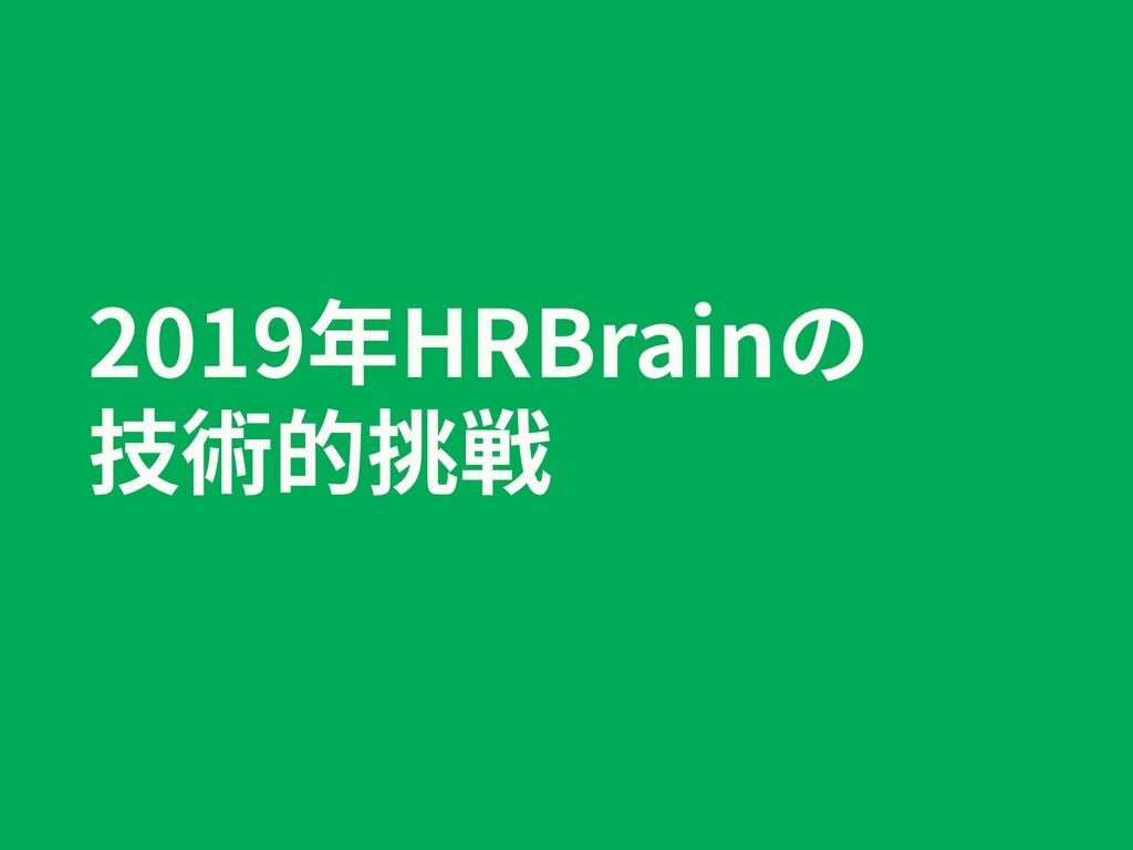 2019年HRBrainの 技術的挑戦