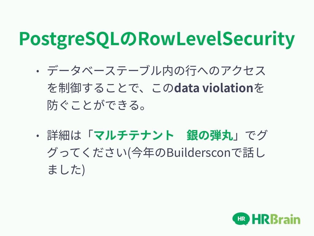 PostgreSQLのRowLevelSecurity • データベーステーブル内の⾏へのアク...