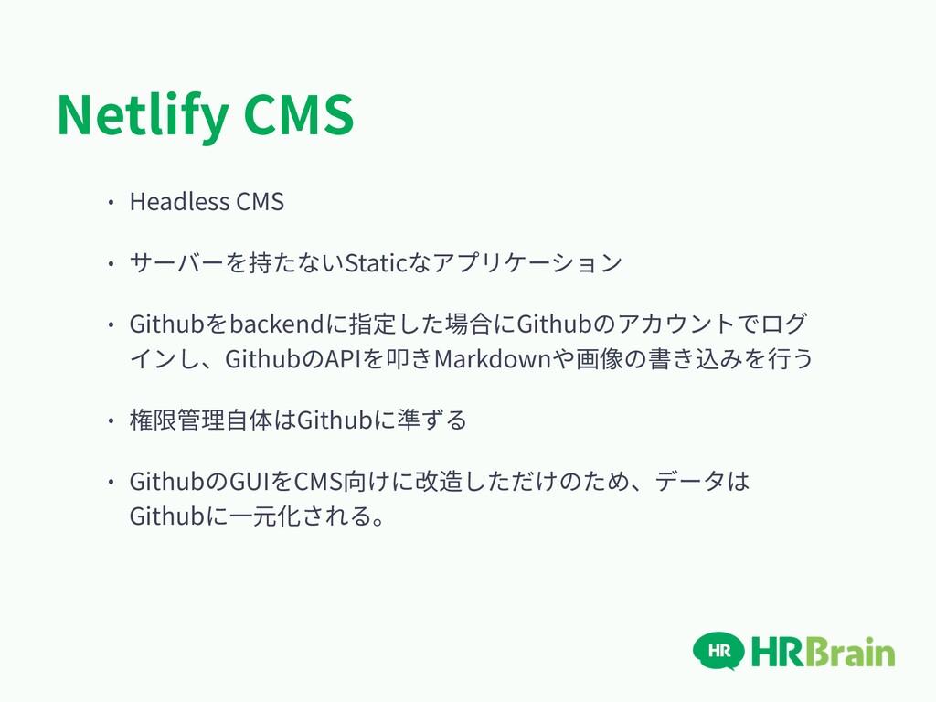 Netlify CMS • Headless CMS • サーバーを持たないStaticなアプ...