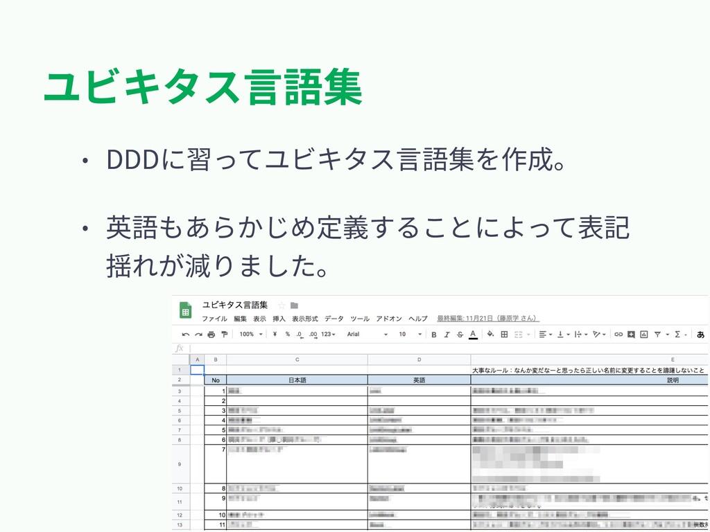 ユビキタス⾔語集 • DDDに習ってユビキタス⾔語集を作成。 • 英語もあらかじめ定義すること...