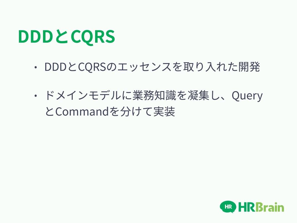 DDDとCQRS • DDDとCQRSのエッセンスを取り⼊れた開発 • ドメインモデルに業務知...