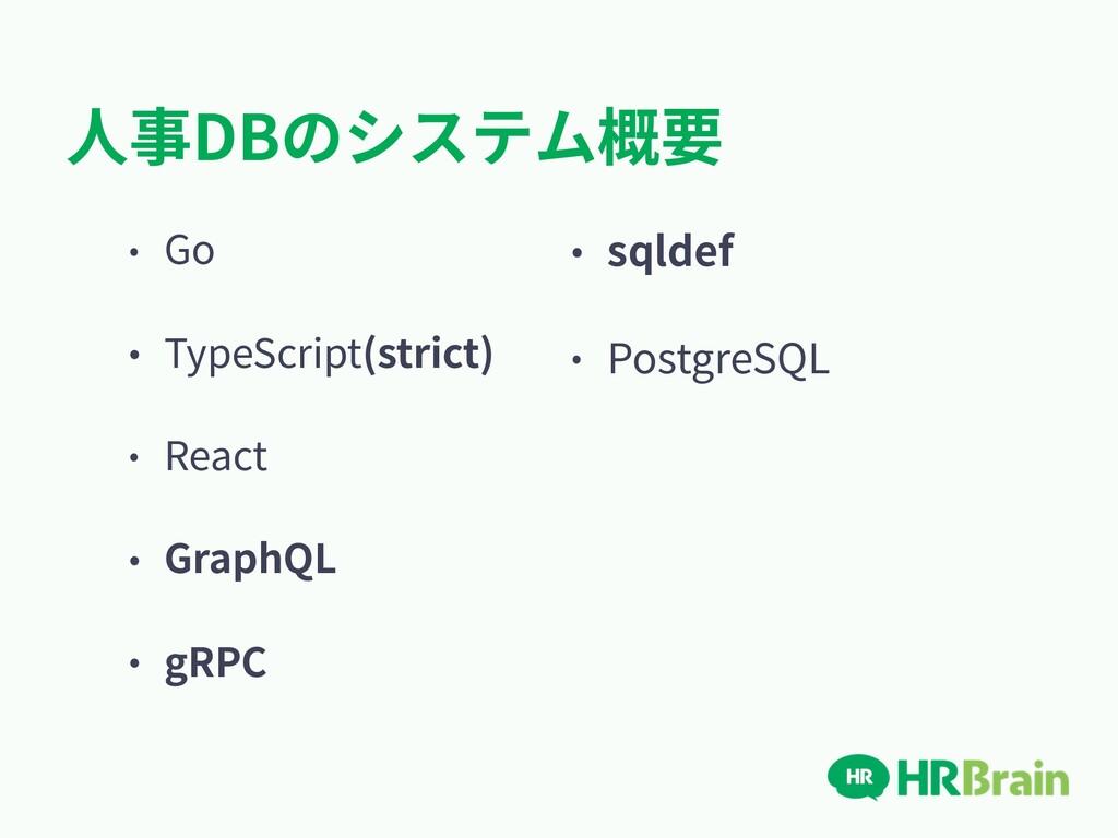 ⼈事DBのシステム概要 • Go • TypeScript(strict) • React •...