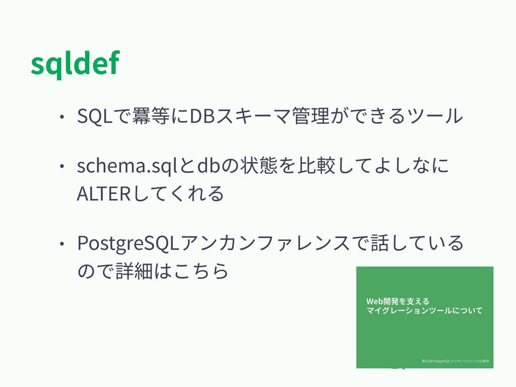 sqldef • SQLで羃等にDBスキーマ管理ができるツール • schema.sqlとdb...