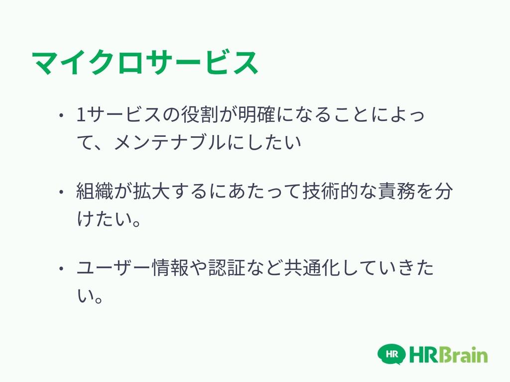 マイクロサービス • 1サービスの役割が明確になることによっ て、メンテナブルにしたい • 組...