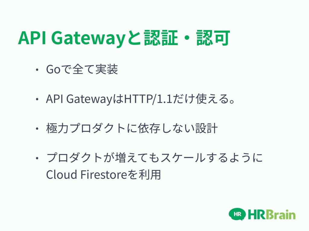 API Gatewayと認証・認可 • Goで全て実装 • API GatewayはHTTP/...