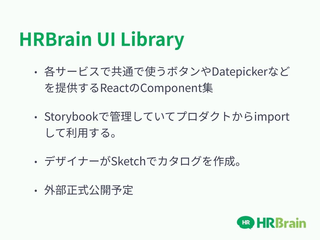 HRBrain UI Library • 各サービスで共通で使うボタンやDatepickerな...