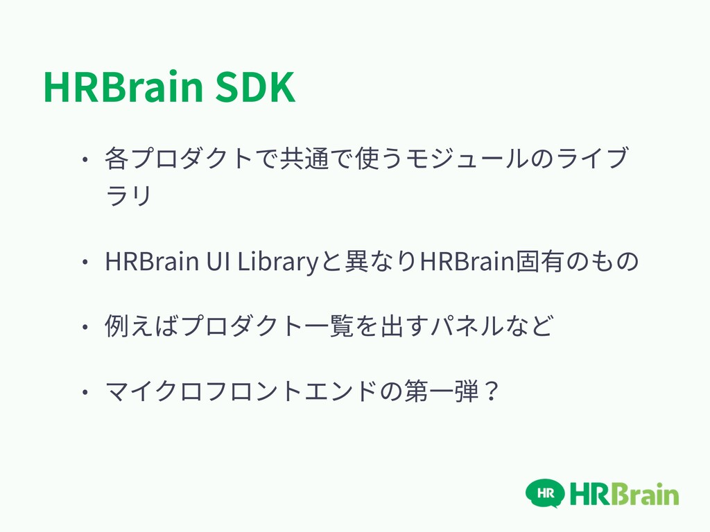 HRBrain SDK • 各プロダクトで共通で使うモジュールのライブ ラリ • HRBrai...