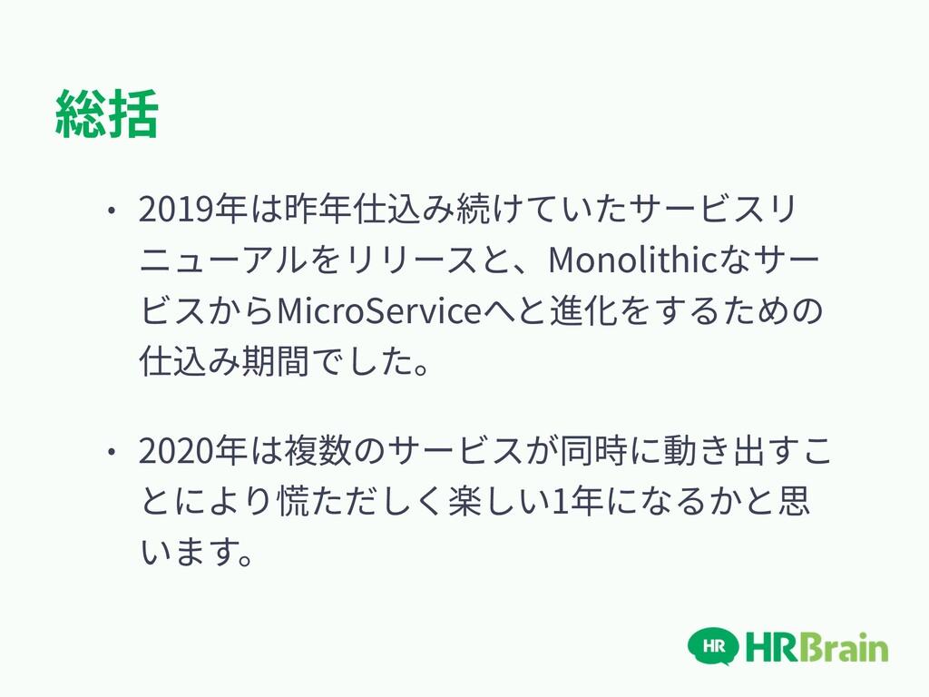総括 • 2019年は昨年仕込み続けていたサービスリ ニューアルをリリースと、Monolith...